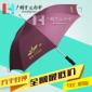 【广州雨伞厂】特定龙江地产广告伞_铝合金雨伞_广州伞工厂_