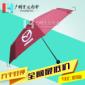 【广州雨伞厂】供应马自达汽车雨伞_广告伞_太阳伞厂