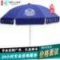 雨伞厂定制广州太阳伞_广告太阳伞_维持治安太阳伞