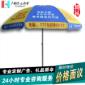 【雨伞厂】广州宣传办定制太阳伞_广告太阳伞_宣传办遮阳伞